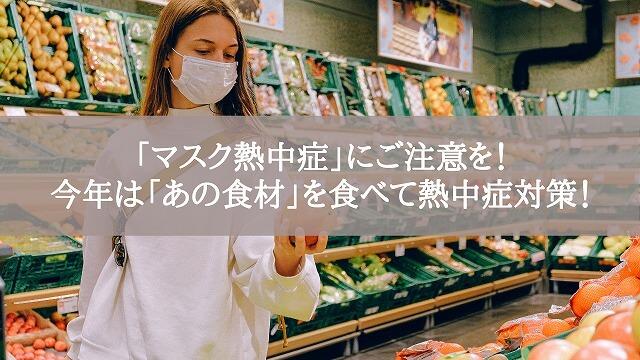 「マスク熱中症」にご注意を!今年は「あの食材」を食べて熱中症対策!