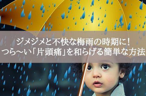 ジメジメと不快な梅雨の時期に!つら~い「片頭痛」を和らげる簡単な方法