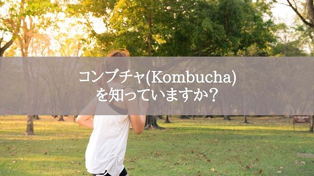 コンブチャ(Kombucha)を知っていますか?