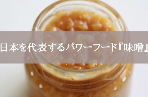 日本を代表するパワーフード『味噌』