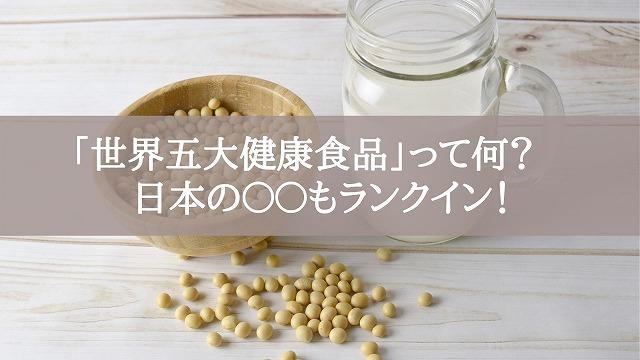 「世界五大健康食品」って何? 日本の〇〇もランクイン!