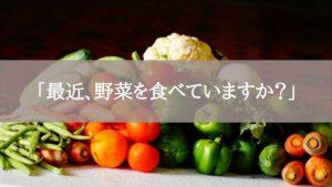 タイトル:「最近、野菜を食べていますか?」
