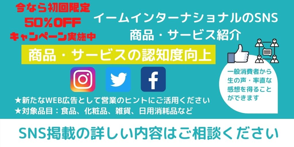 SNSを活用した商品・サービス紹介