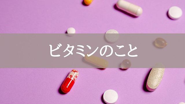 ビタミンのこと