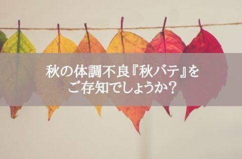 秋の体調不良『秋バテ』をご存知でしょうか?