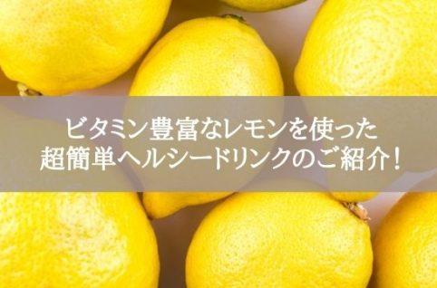 ビタミン豊富なレモンを使った超簡単ヘルシードリンクのご紹介!