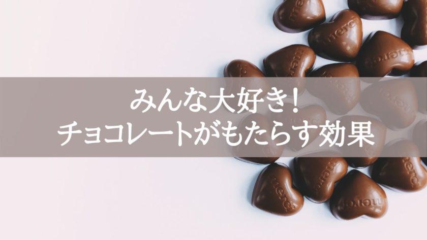 みんな大好き!チョコレートがもたらす効果