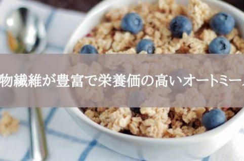 食物繊維が豊富で栄養価の高いオートミール!