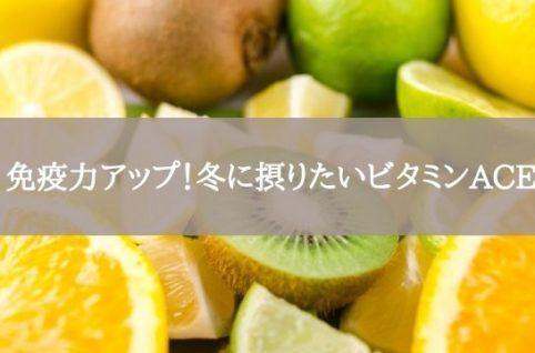 免疫力アップ!冬に摂りたいビタミンACE