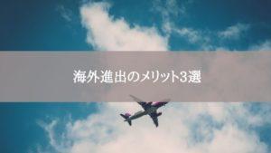 海外進出のメリット3選