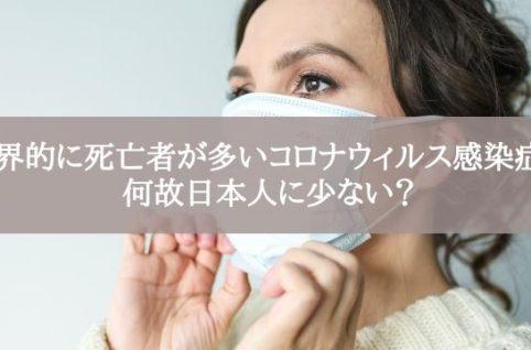 世界的に死亡者が多いコロナウィルス感染症は何故日本人に少ない?