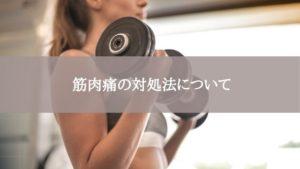 筋肉痛の対処法について