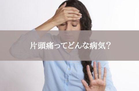 片頭痛ってどんな病気?