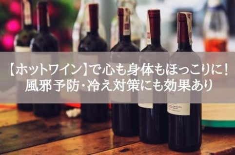 【ホットワイン】で心も身体もほっこりに! 風邪予防・冷え対策にも効果あり