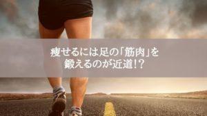 痩せるには足の「筋肉」を 鍛えるのが近道!?