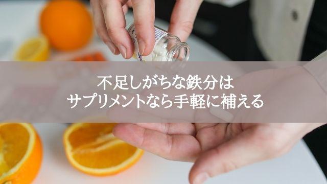 不足しがちな鉄分はサプリメントなら手軽に補える