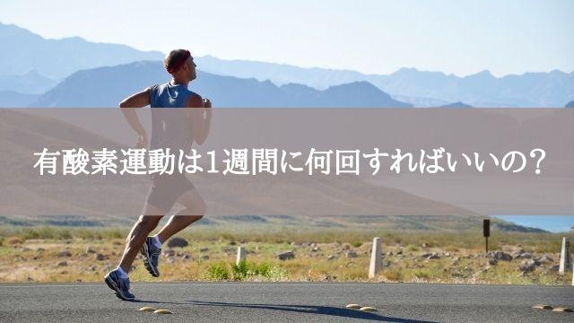 有酸素運動は1週間に何回すればいいの?