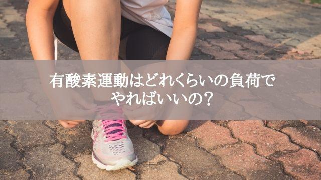 有酸素運動はどれくらいの負荷でやればいいの?