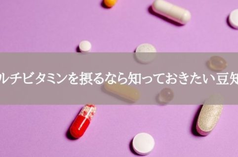 マルチビタミンを摂るなら知っておきたい豆知識