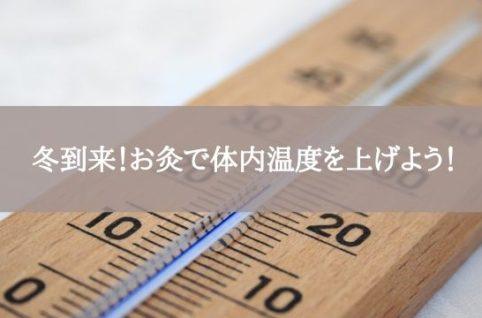 冬到来!お灸で体内温度を上げよう!