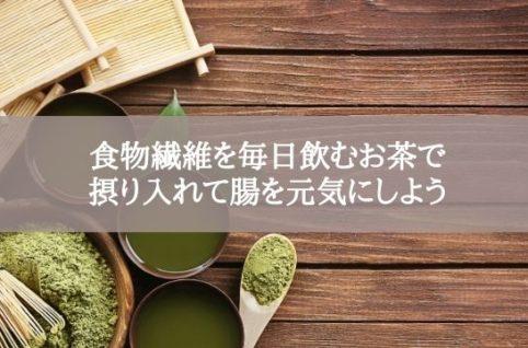 食物繊維を毎日飲むお茶で摂り入れて腸を元気にしよう