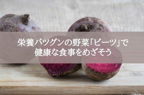 栄養バツグンの野菜「ビーツ」で 健康な食事をめざそう