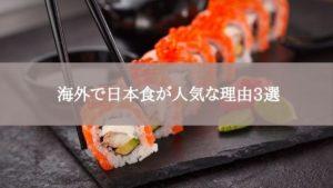 海外で日本食が人気な理由3選