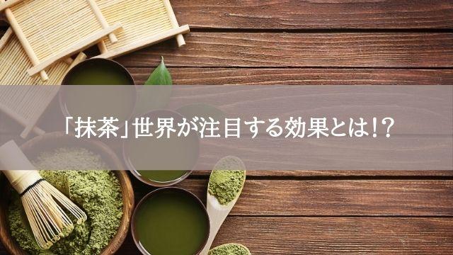 「抹茶」世界が注目する効果とは!?