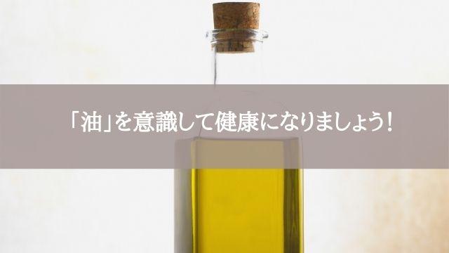 普段の食生活で油を意識していますか? 普段の料理に使っている「油」を意識していますか?現代では健康志向が強く「油」への関心が今までよりも高まっています。油(脂質)は三大栄養素の1つのため、健康を維持したいなら必ず意識するようにしましょう。それぞれの「油」にはメリット、デメリットがあるため、摂取する際には成分などを事前に調べると良いでしょう。 オメガ3系の油「サチャインチオイル」 オリーブオイル、なたね油、えごま油、あまに油など最近の健康志向の高まりで色々な油が注目されています。数多くある油の中で「サチャインチオイル(インカインチオイル)」という油をご存じでしょうか。健康に良いとされるオメガ3系の油に含まれている「α‐リノレン酸」を多く含んでいます。 【オメガ3系の油の健康効果】  脳機能の活性化  循環器疾患(中性脂肪の低下、脳梗塞、心筋梗塞)の予防  メタボリックシンドロームの予防、改善  眼精疾患の改善  皮膚炎、花粉症等の予防と改善 「サチャインチオイル」とは? 「サチャインチオイル」はアマゾンの熱帯雨林に生息している植物サチャインチの種子から搾油されます。淡い黄色をしていて、サラリとした質感で爽やかな風味です。えごま油、あまに油よりも熱に少し強いため、加熱調理でオメガ3系の油を摂取したい時におすすめです。オメガ3系の油は、えごま油、あまに油が有名ですが、その2つとの違いはビタミンEを豊富に含んでいる点です。 【ビタミンEの健康効果】  強い抗酸化作用により体細胞の老化を抑える  生活習慣病の予防 油はバランス良く摂取するのが健康には必要 健康を意識してオメガ3系の油(α‐リノレン酸を含む油)だけを摂取するだけでは、栄養素としては偏ってしまいます。整腸に効果があるオレイン酸を含むオリーブオイル等のオメガ9系の油、血圧の一時低下の効果があるリノール酸を含む大豆油、ごま油等のオメガ6系の油などバランス良く摂取する必要があります。 現代の食生活では、オメガ6系の油が過剰摂取になりがちです。含まれているリノール酸は「α‐リノレン酸」の効果を阻害するデメリットがあります。しかし、オメガ6系の油にも血中コレステロール値を下げるというメリットがあります。それぞれの効果を知ることが健康になるためには大切なのです。 弊社と一緒に世界を健康に!  弊社では「世界を健康ブームに」というキーワードを掲げ、健康に効果的な食品、商品の販路開拓、市場調査などを事業内容としています。上記の「油」の健康効果の知識もそうですが、その食品のメリット、デメリットを消費者に伝え、正しい知識を伝えることも世界を健康にしていくには大切になります。まだ市場に出回っていない健康食品の正しい知識、販路拡大をしたいと考えている商品がありましたら、ぜひ弊社にご連絡ください! 国を超えて世界の作り手と売り手をつなぐコーディネートをさせて頂きます! 参考サイト https://www.ielove.co.jp/column/contents/02690/ https://www.tyojyu.or.jp/net/kenkou-tyoju/eiyouso/vitamin-e.html 参考著書 からだを活性化させる 魔法の油!「オメガ3」レシピ 出版社:講談社 著者:青木絵麻  監修:守口徹