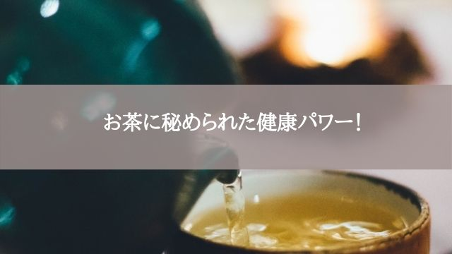 お茶に秘められた健康パワー!