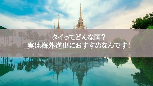 タイってどんな国? 実は海外進出におすすめなんです!