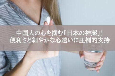 中国人の心を掴む「日本の神薬」!便利さと細やかな心遣いに圧倒的支持