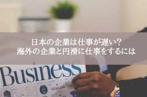 日本の企業は仕事が遅い?海外の企業と円滑に仕事をするには