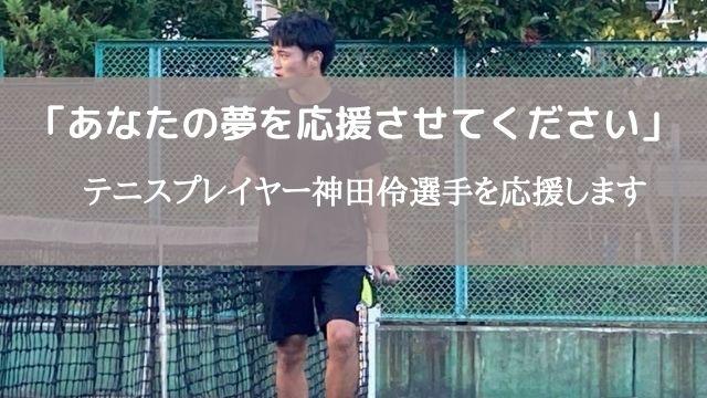 テニスプレイヤー神田伶選手を応援します