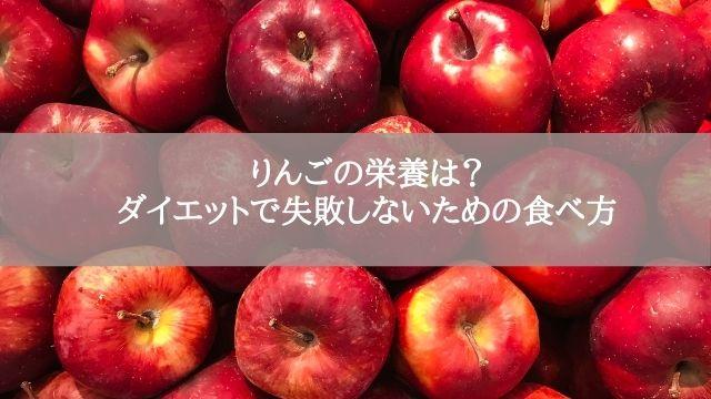 りんごの栄養は?ダイエットで失敗しないための食べ方