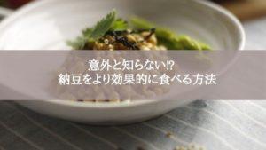 意外と知らない⁉ 納豆をより効果的に食べる方法
