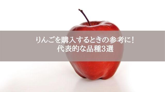 りんごを購入するときの参考に!代表的な品種3選