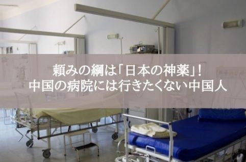 頼みの綱は「日本の神薬」!中国の病院には行きたくない中国人