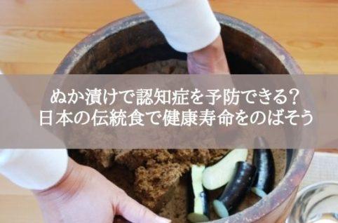 ぬか漬けで認知症を予防できる?日本の伝統食で健康寿命をのばそう