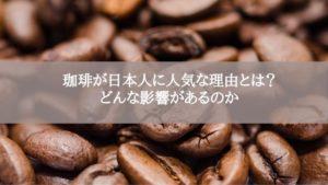珈琲が日本人に人気な理由とは?どんな影響があるのか