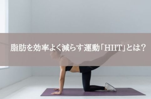 脂肪を効率よく減らす運動「HIIT」とは?