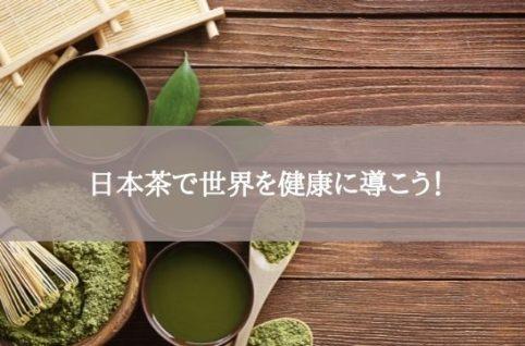 日本茶で世界を健康に導こう!