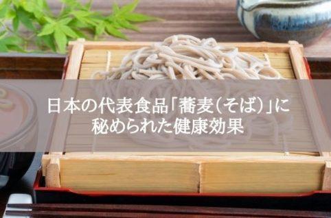 日本の代表食品「蕎麦(そば)」に秘められた健康効果