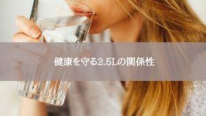 健康を守る2.5Lの関係性