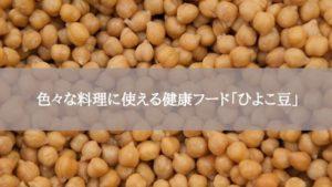 色々な料理に使える健康フード「ひよこ豆」