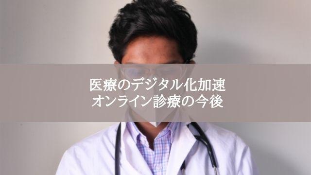 医療のデジタル化加速 オンライン診療の今後