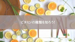 ビタミンの種類を知ろう!