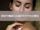 美容や健康に白湯がおすすめな理由
