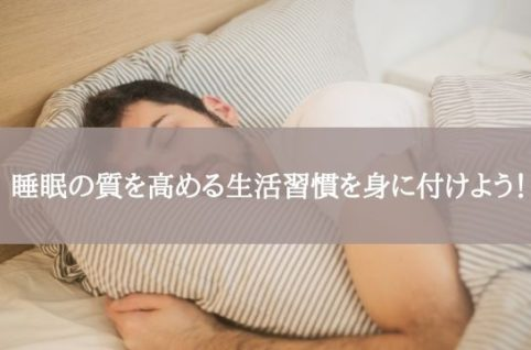 睡眠の質を高める生活習慣を身に付けよう!