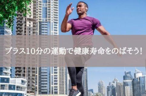 プラス10分の運動で健康寿命をのばそう!